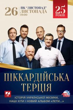 """У листопаді ювілейні концерти """"Терції"""" відбудуться у Полтаві, Дніпрі, Кропивницькому, Запоріжжі та Черкасах (ГРАФІК)"""