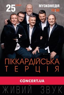 """25 серпня """"Піккардійська Терція"""" із сольним концертом в Одесі"""