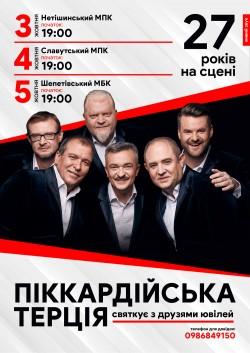 """На початку жовтня """"піккардійців"""" прийматимуть Нетішин, Славута, Шепетівка і Старокостянтинів"""