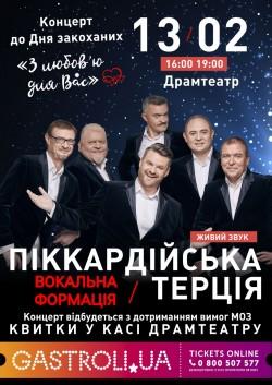 У лютому «Піккардійська Терція» приїде «З любов'ю для вас!» у Тернопіль, Рівне та Івано-Франківськ