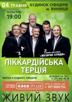 «Терція» з концертною програмою «Музичні етюди» - у травні у вашому місті!