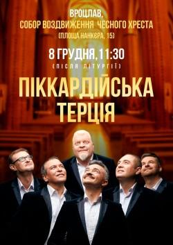 """8 грудня """"Терція"""" з концертом у польському місті Вроцлав"""