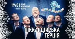 """19 січня """"Терція"""" завітає з Різдвяним концертом у Київ"""