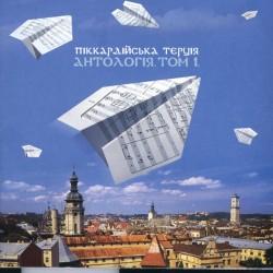 Антологія. Том1 (2003)