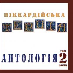 Антологія. Том2 (2006)