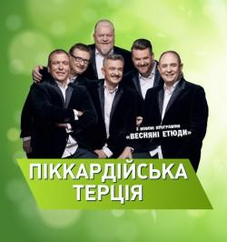 Концерти у Вінниці, Житомирі, Івано-Франківську та Тернополі скасовано