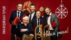 «Піккардійська Терція» презентує пісню «З Новим роком!» і готується до Різдвяного туру