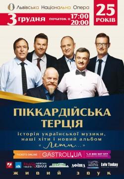 3 грудня у Львівській опері - ювілейна концертна програма «піккардійців» «Лети…»