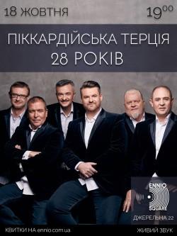 18 жовтня «Піккардійська Терція» концертом у Львові відсвяткує своє 28-річчя