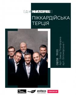 «Піккардійська Терція» із сольним концертом у Києві 8 серпня - у рамках проекту «Дистанція»